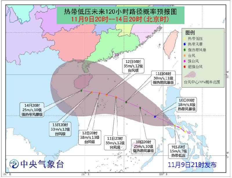 11月9日第24号台风 海葵 路径图