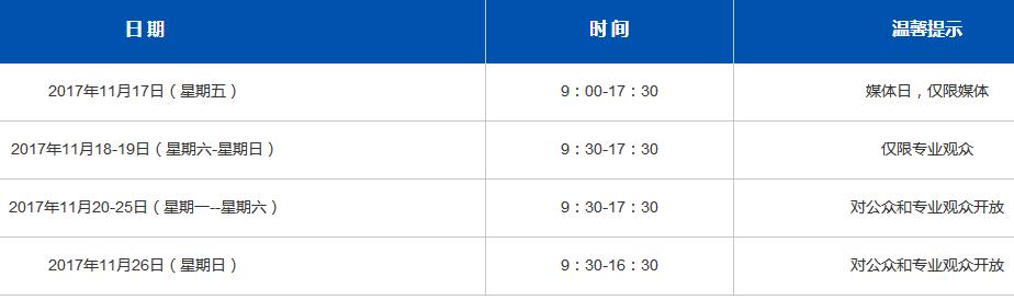 2017第十五届广州国际汽车展览会(时间+地点+门票+交通)