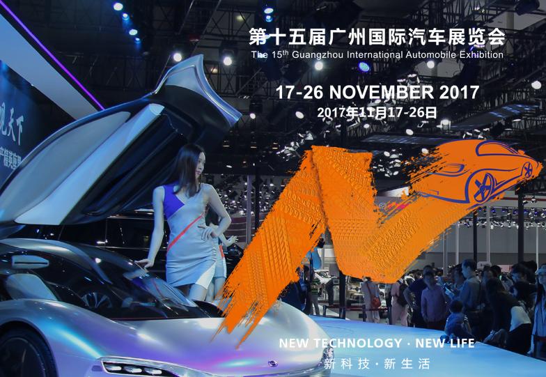 2017第十五届中国广州国际汽车展览会在哪里举行?怎么去?
