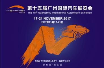 2017第十五届中国广州国际汽车展览会什么时候开始?