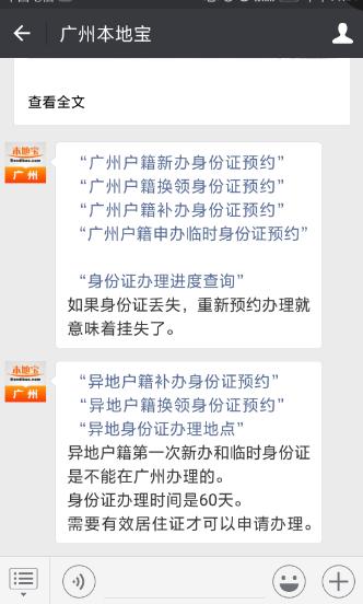 广州异地身份证网上预约流程图解