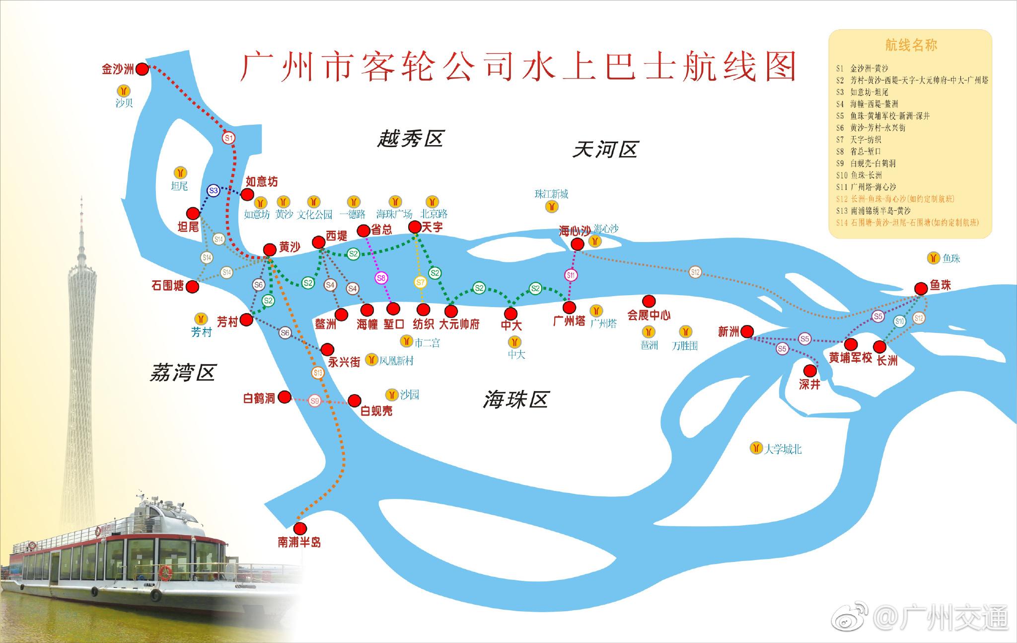 2017年最新广州水上巴士线路图一览(图)