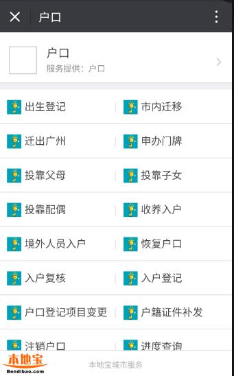 2017年广州新生儿入户流程一览