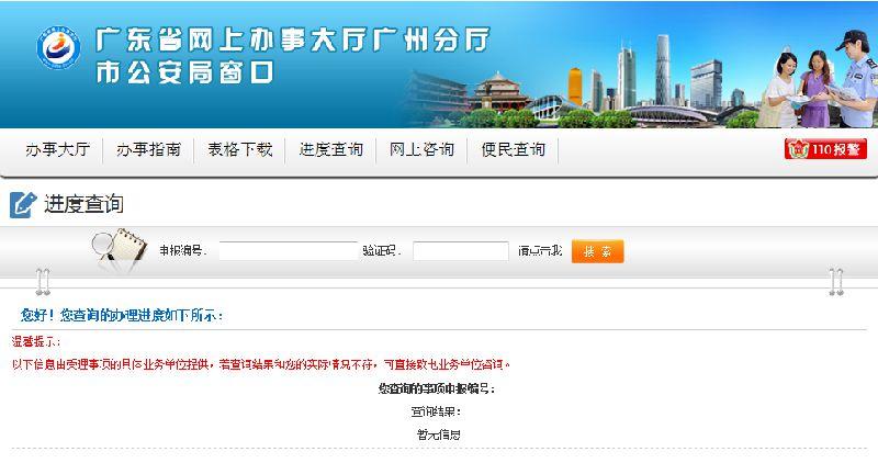 广州身份证办理进度查询网址