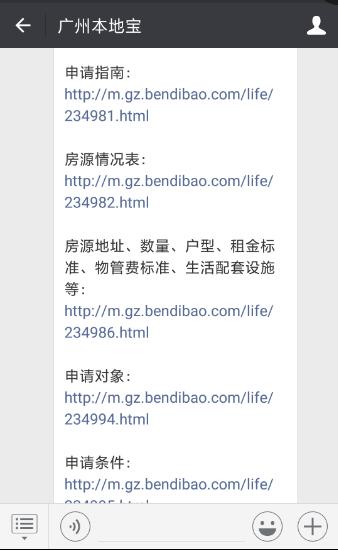 2017年广州市户籍家庭公租房开放日各房源点乘车指引