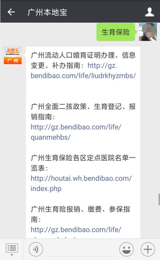 广州生育保险选择定点医院申报表