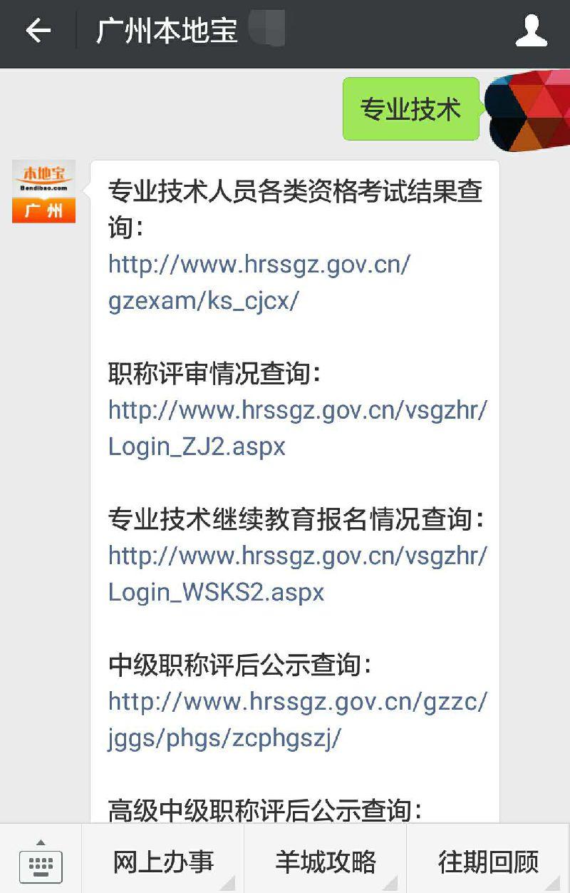 广州专业技强人员担任教训报名情形查询系统