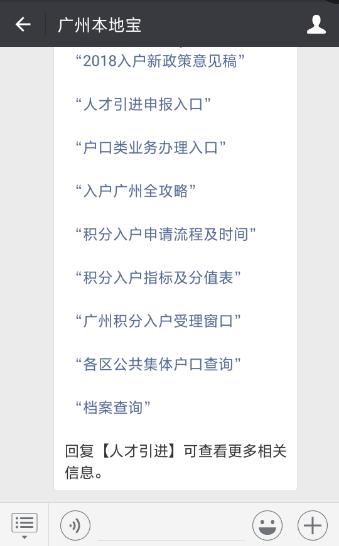2017年广州积分入户申请步骤