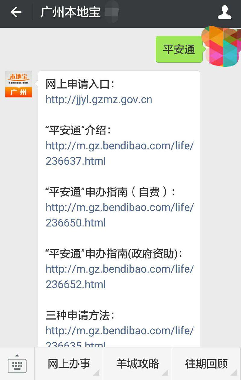 """广州申办""""平安通""""常见问题问答"""