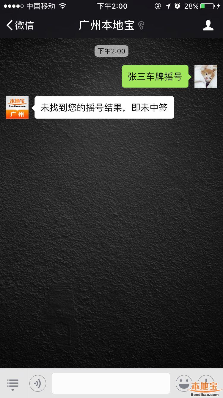 2018-09-19起广州车牌竞价保证金可在线支付