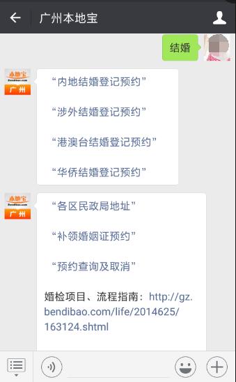 广州结婚登记取消网上预约入口及操作指南