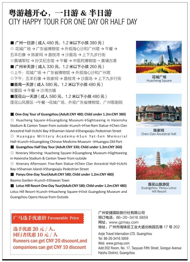 2017广州马拉松选手旅行社优惠信息汇总(票价+线路)