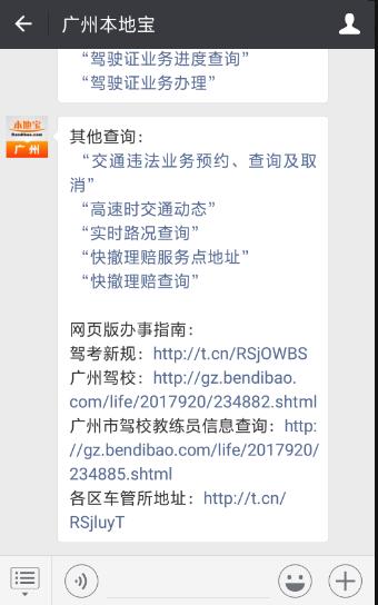 广州补领机动车行驶证办理指南(条件+资料+流程)