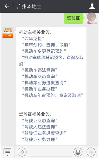 广州机动车驾驶证损毁换证办理指南(条件+资料+流程)