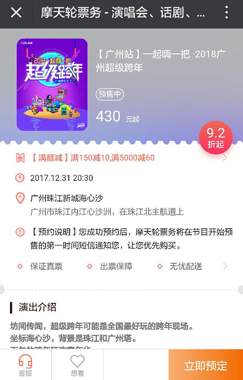 2018广州超级跨年门票微信购买入口