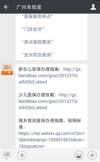 2017广州社保年度缴费基数调整表一览