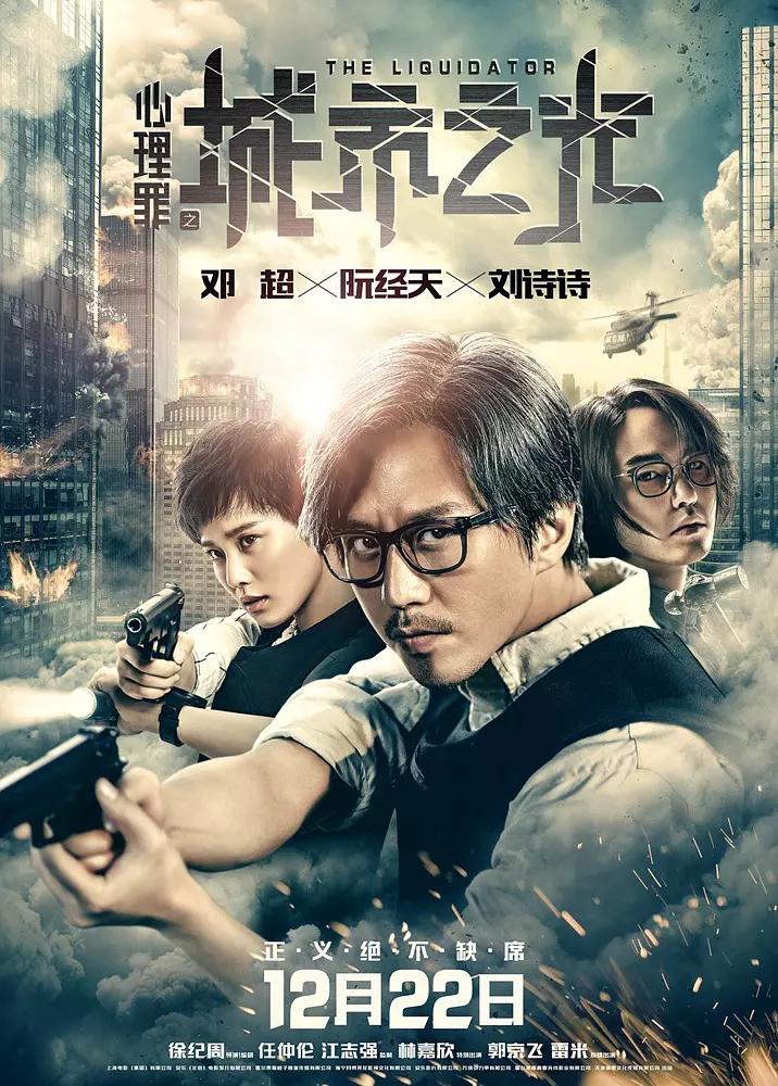 广州2017年圣诞节上映电影一览