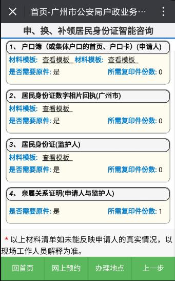 广州市儿童身份证申请预约办理指南(网址+资料+地点)