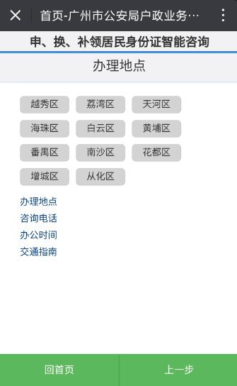广州身份证微信办理流程操作指南
