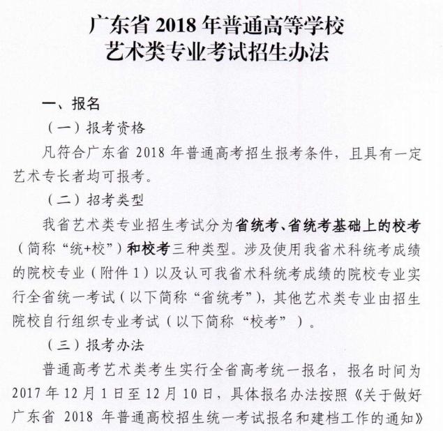 广东2018年高考艺术类专业考试招生步骤(责编保举:数学家教jxfudao.com/xuesheng)