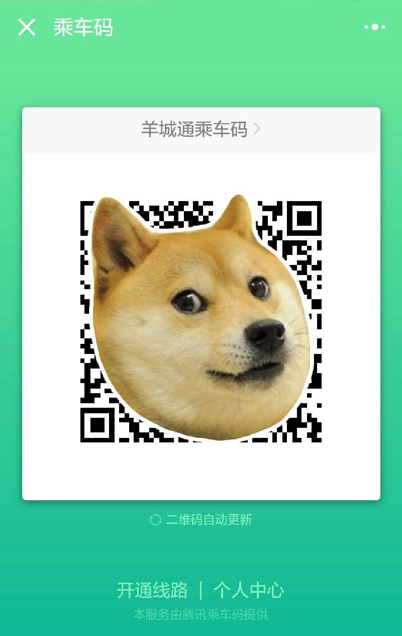 广州微信二维码怎么乘车?羊城通乘车码开通使用攻略