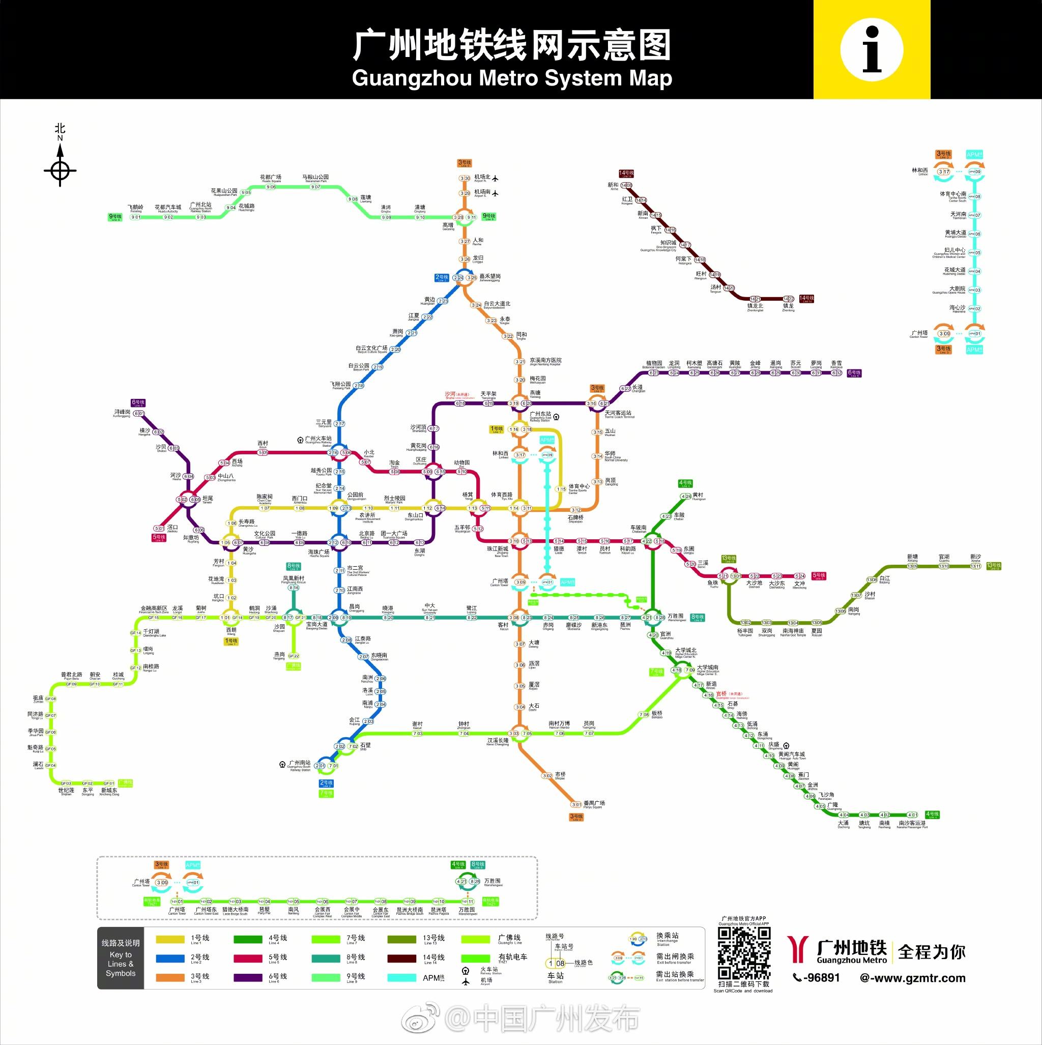 广州地铁线路图高清版 2018年最新图片