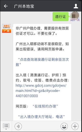 广州港澳通行证申请表下载