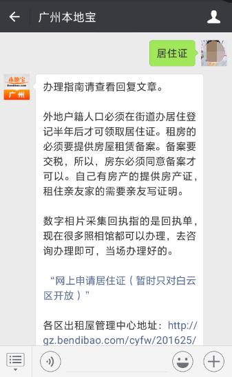 广州居住证办理所需材料及流程图一览