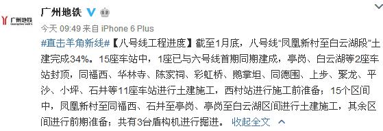 2017年2月广州地铁8号线北延段进展:土建完成32%