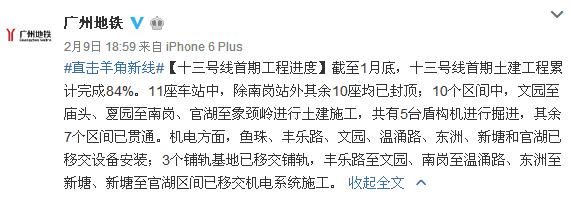 2017年2月广州地铁13号线最新进度:土建完成82%