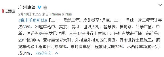 2017年2月广州地铁21号线最新进度:土建完成57%