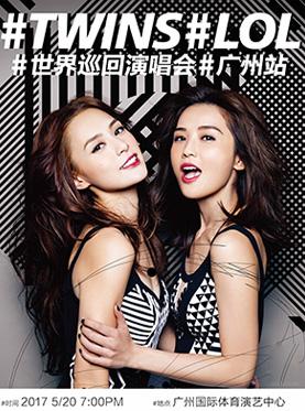 Twins LOL世界巡回演唱会-广州站(独家四面台)