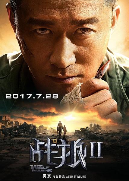 2017年动作警匪华语电影盘点