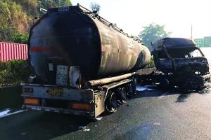 2月16日莞佛高速一辆槽罐车追尾货车起火 幸无人员伤亡