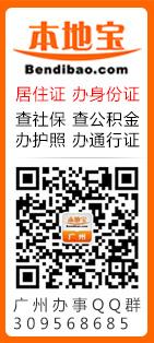 扫描广州本地宝二维码