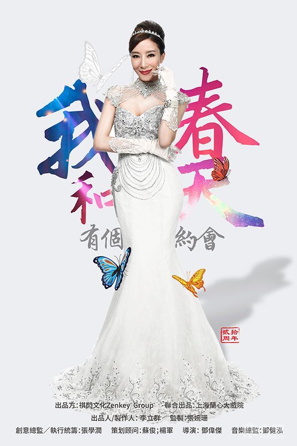 麦戏聚-2017年《我和春天有个约会》全明星巡演广州站