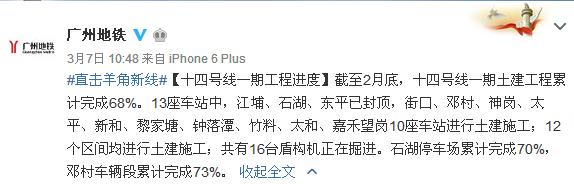 2017年3月广州地铁14号线最新进展:土建完成67%