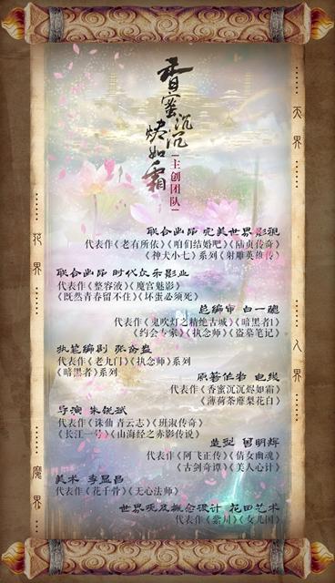 《香蜜沉沉烬如霜》剧版启动 作者电线加盟制作