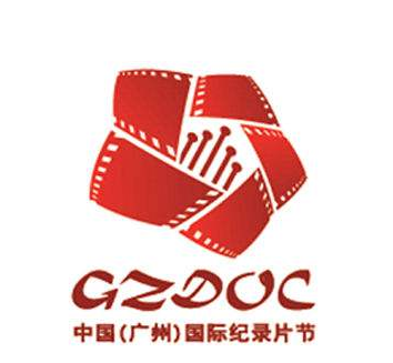 2017年3月15日起广州国际纪录片节征片正式启动