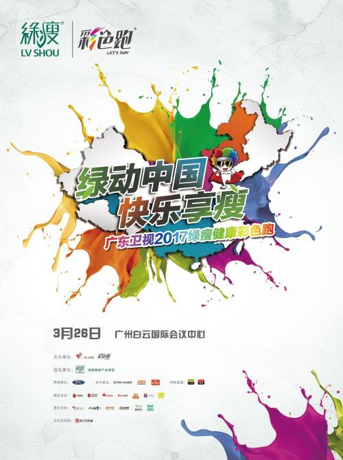2017广州彩色跑3月26日强势上线 6000个名额等你来