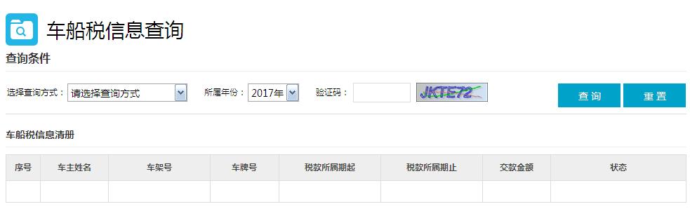广州车船税查询