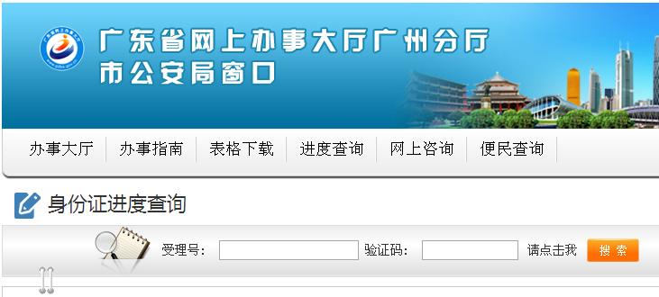 广州身份证办理进度查询