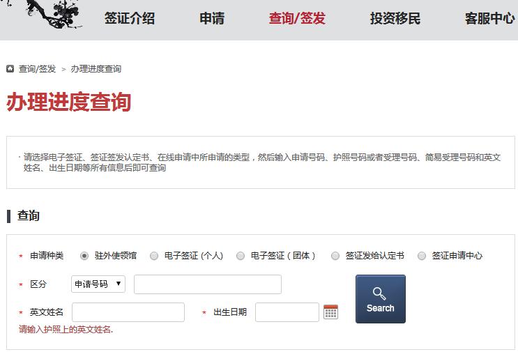 广州韩国签证办理进度查询