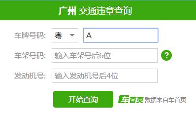 广州交通(车辆)违章查询