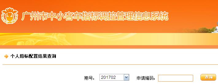 广州车牌摇号结果查询