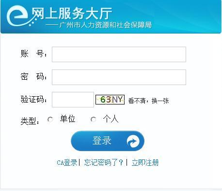 广州社保卡查询