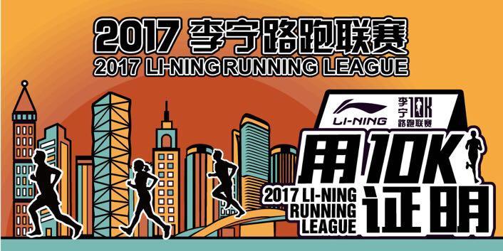 2017李宁路跑联赛广州站时间、地点及报名方式一览