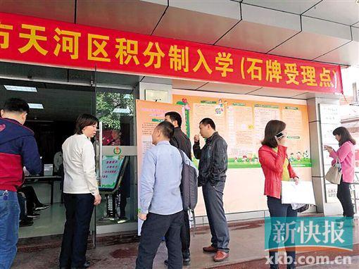 2017广州天河区积分入学申报情况火爆 4月19日起可查积分情况
