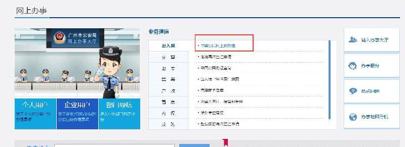 广州办理护照、港澳通行证网上预约流程详解(图)
