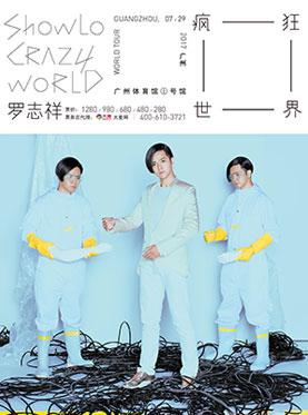 罗志祥2017疯狂世界巡回演唱会——广州站